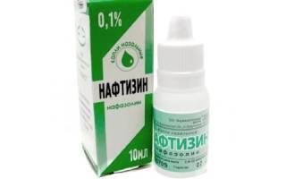 Нафтизин: инструкция по применению при беременности