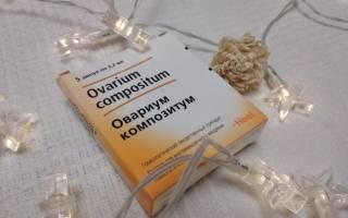 Овариум Композитум при планировании беременности