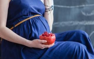 Чем полезен гранат при беременности?
