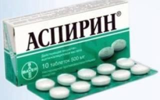Можно ли пить аспирин при беременности?