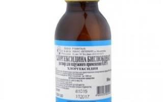 Хлоргексидина биглюконат: применение, инструкция