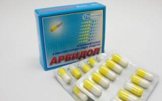 Можно ли пить Арбидол при беременности?
