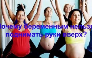 Можно ли поднимать руки вверх при беременности?